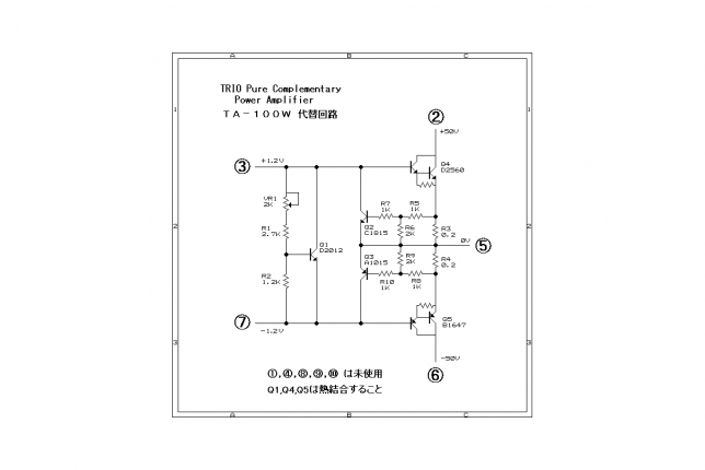 Kenwood 8300 output IC replacement